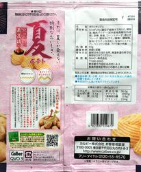 160614Natsupotato-Nankobai2