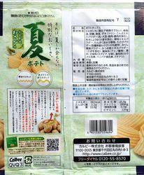 160616Natsupotato-Azuminowasabi2