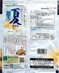 160616Natsupotato-Hamamishio2