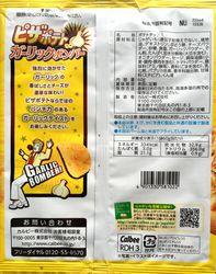 160623Pizzapotato-GarlicBomber2