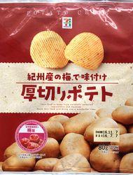 160707KishusanUme-Atsugiri1