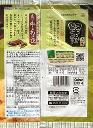 160808Kataage-AburigyutoWasabi2