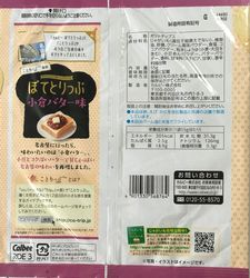 160812potatrip-ogurabutter2