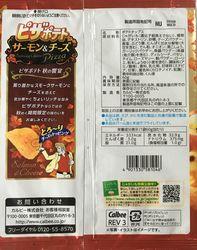 160817pizzapotato-salmoncheese2