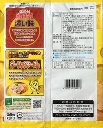 160826koiaji-garliccheese2
