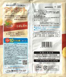 160926alapotatousushio2
