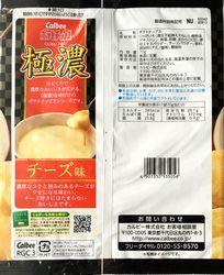 160926gokuno-cheese2