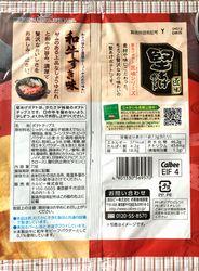 160926kataage-wagyusuki2
