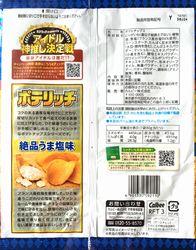 160926potarichzeppinumashio2