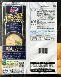 161005gokuno-torishio2