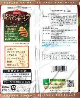 161011zeitakuchocolat2