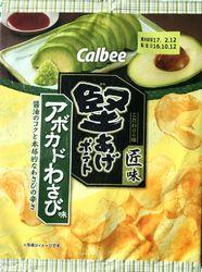 161012kataage-avocadowasabi1