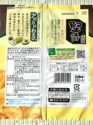 161012kataage-avocadowasabi2