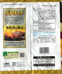161019potarich-jukuseinikutoshio2