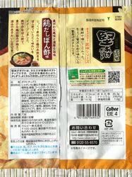 161103kataage-toridashiponzu2