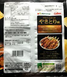 161112maruetsu-yakitori2