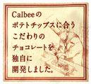 h161011zeitakuchocolat1