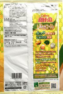 161130shiawasecorn2