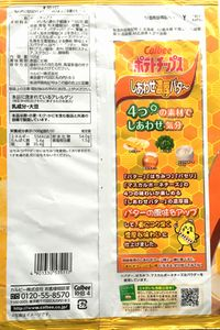 161208shiawasenokobutter2