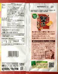 170105Kataage-UmetoGomaabura2