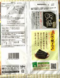 170123KataageMikawanoYakinori2
