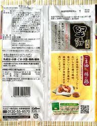 170620KataageGomaaburaAgetori2