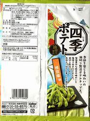 170706Shikipotato-Edamameshio2