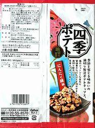 170706Shikipotato-Ninnikutori2