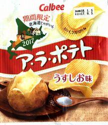 170905AlapotatoUsushio1