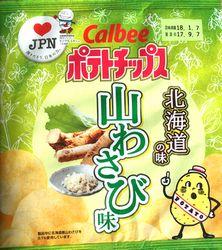170907Hokkaido-Yamawasabi1