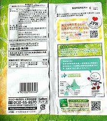 170907Hokkaido-Yamawasabi2