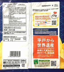 170908Agodashi2