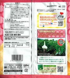 170908Aomori-AomoriNinniku2