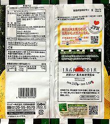 170908SagaNori2