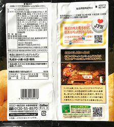 170908Sanzokuyaki2