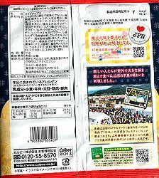 170908Yamagata-YamagataImoni2