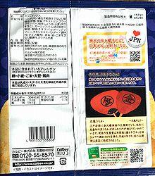 170909Kagawa-Honetsukidori2