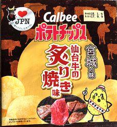 170909Miyagi-SendaigyuAburiyaki1