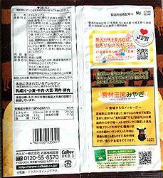170909Miyagi-SendaigyuAburiyaki2