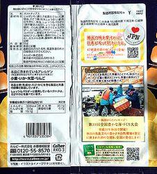 170911Akita-Shottsuru2