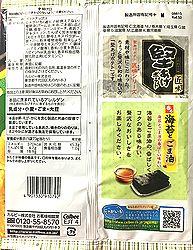 170911Kataage-NoritoGomaabura2
