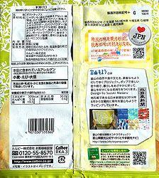 170911Toyama-Shiroebi2