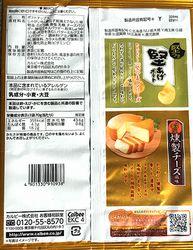170921Kataage-Kunseicheese2