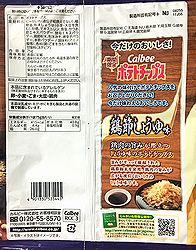 171006ToribushiShoyu2