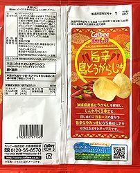 171014UmakaraShimatogarashi2