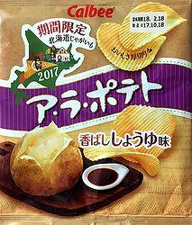 171018AlapotatoKobashiShoyu1