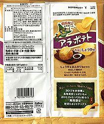 171018AlapotatoKobashiShoyu2