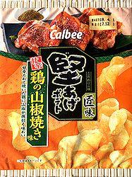 171201Kataage-AmakaratorinoSanshoyaki1