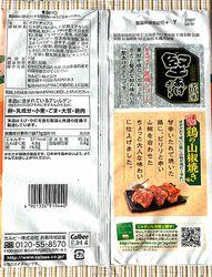 171201Kataage-AmakaratorinoSanshoyaki2