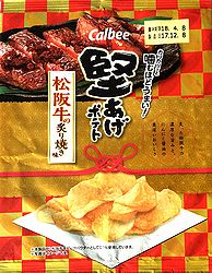 171208KataageMatsusakaushiAburiyaki1